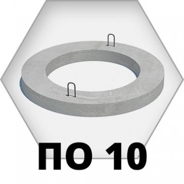 Опорное кольцо ПО 10