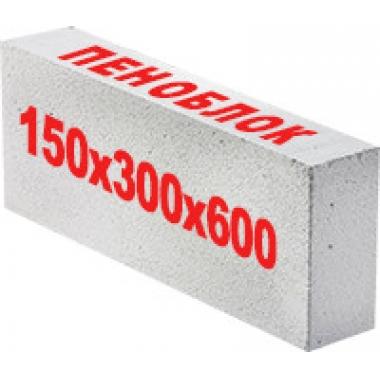 Пенобетонный блок Д-600 150x300x600