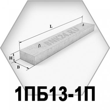 Перемычка брусковая 1ПБ13-1п