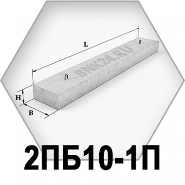 Перемычка брусковая 2ПБ10-1п