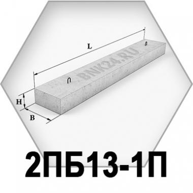 Перемычка брусковая 2ПБ13-1п
