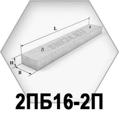 Перемычка брусковая 2ПБ16-2п