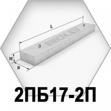 Перемычка брусковая 2ПБ17-2п