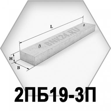 Перемычка брусковая 2ПБ19-3п