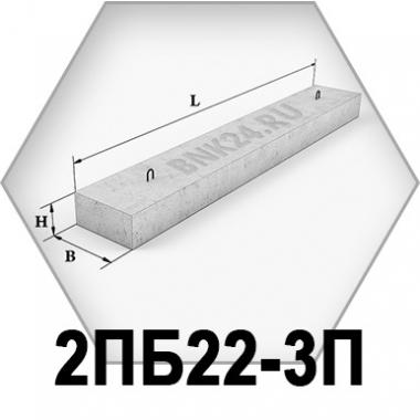 Перемычка брусковая 2ПБ22-3п