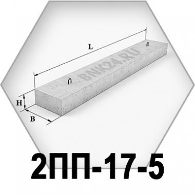 Перемычка плитная 2ПП-17-5