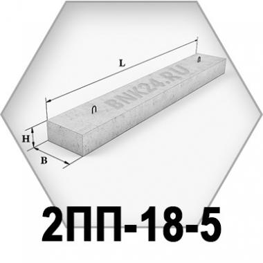 Перемычка плитная 2ПП-18-5