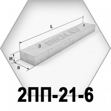 Перемычка плитная 2ПП-21-6