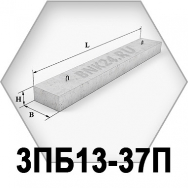 Перемычка брусковая 3ПБ13-37п