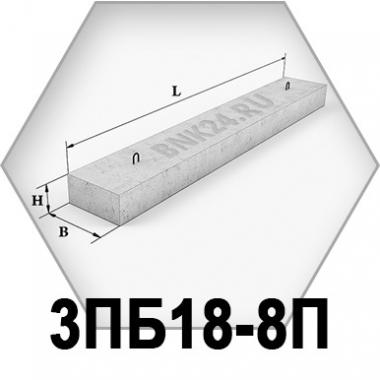 Перемычка брусковая 3ПБ18-8п