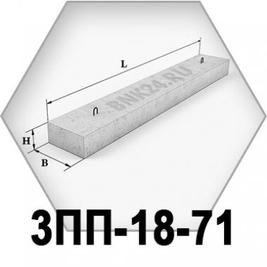 Перемычка плитная 3ПП-18-71