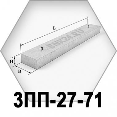 Перемычка плитная 3ПП-27-71