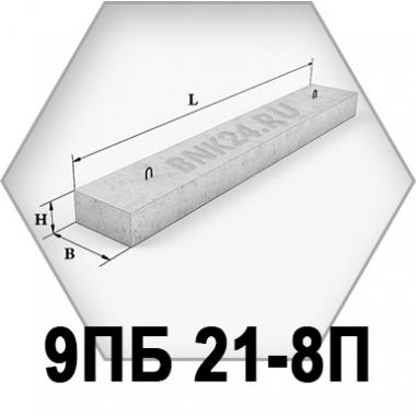 Перемычка брусковая 9ПБ 21-8п
