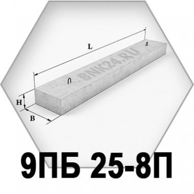 Перемычка брусковая 9ПБ 25-8п