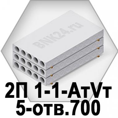 Ребристая плита перекрытия ПРТм 2П 1-1-АтVт-5-отв.700