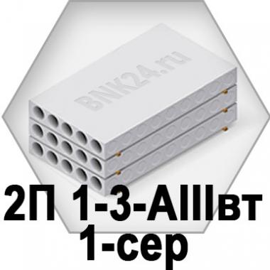 Ребристая плита перекрытия ПРТм 2П 1-3-АIIIвт-1-сер