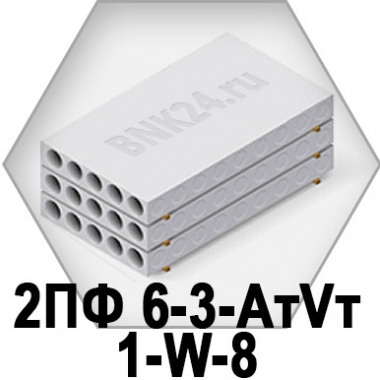 Ребристая плита перекрытия ПРТм 2ПФ 6-3-АтVт-1-W-8