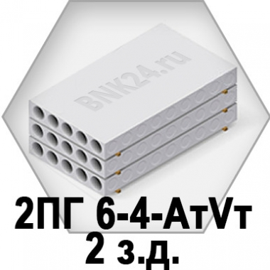 Ребристая плита перекрытия ПРТм 2ПГ 6-4-АтVт-/2з.д.