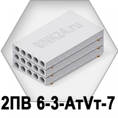 Ребристая плита перекрытия ПРТм 2ПВ 6-3-АтVт-7