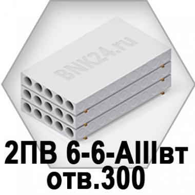 Ребристая плита перекрытия ПРТм 2ПВ 6-6-АIIIвт-отв.300