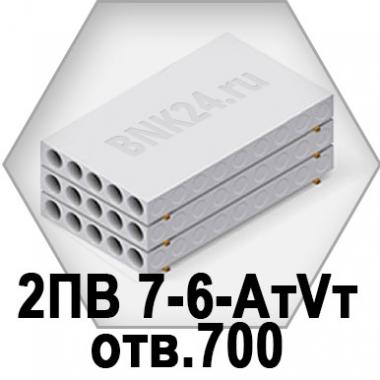 Ребристая плита перекрытия ПРТм 2ПВ 7-6-АтVт-отв.700