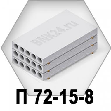 Плита перекрытия П 72-15-8