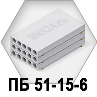 Плита перекрытия ПБ 51-15-6