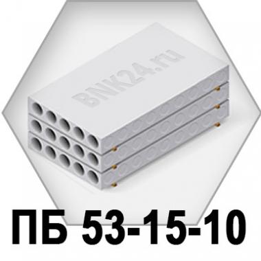 Плита перекрытия ПБ 53-15-10