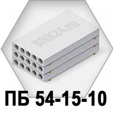 Плита перекрытия ПБ 54-15-10