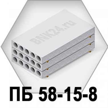 Плита перекрытия ПБ 58-15-8