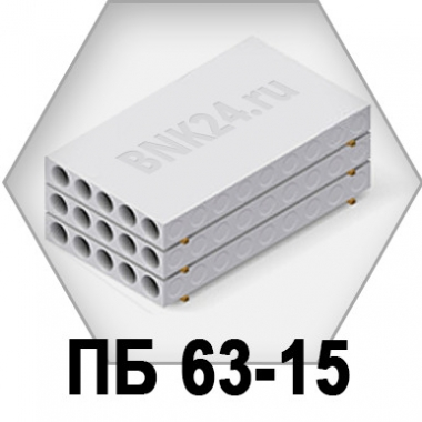 Плита перекрытия ПБ 63-15