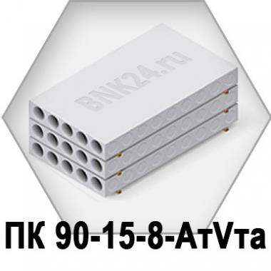 Пустотная плита перекрытия ПК ПК 90-15-8-АтVта