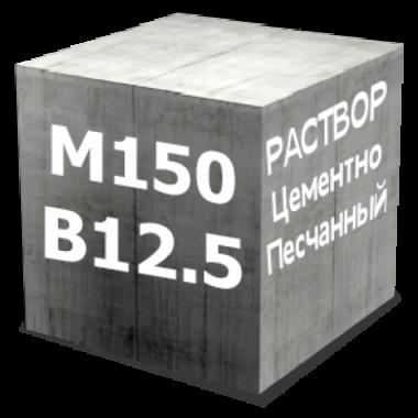 Раствор цементно-песчанный М150 Пк3