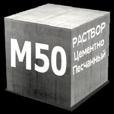 Раствор цементно-песчанный М50
