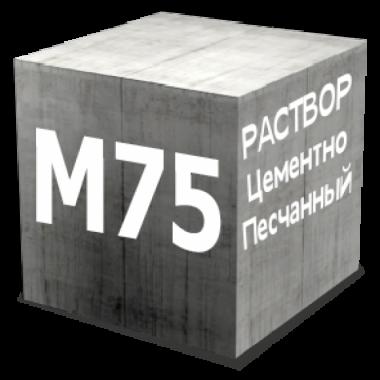 Раствор цементно-песчанный М75