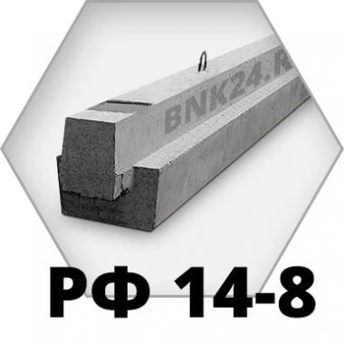 Ригель фасадный РФ 14-8