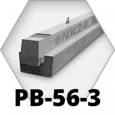 Ригель прямоугольный РВ-56-3
