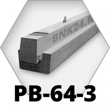 Ригель прямоугольный РВ-64-3