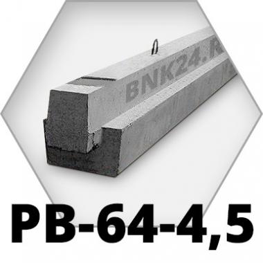 Ригель прямоугольный РВ-64-4,5