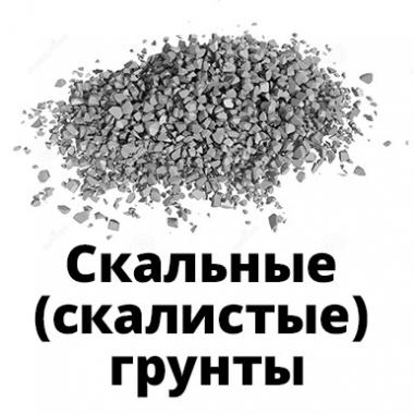 Скальные (скалистые) грунты