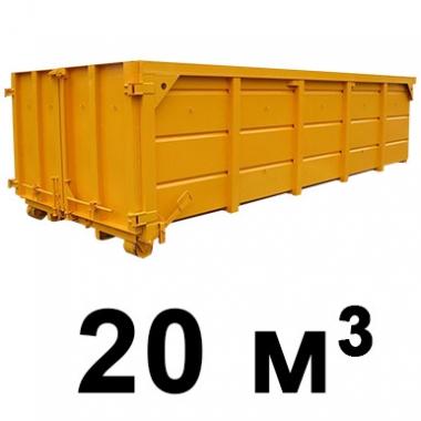Вывоз мусора бункером 20м3